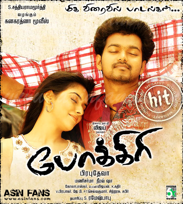 Pokkiri - HD - New Yr Special Movie